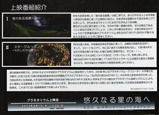 &05プラネタリウムチラシ悠久なる星の海.jpg