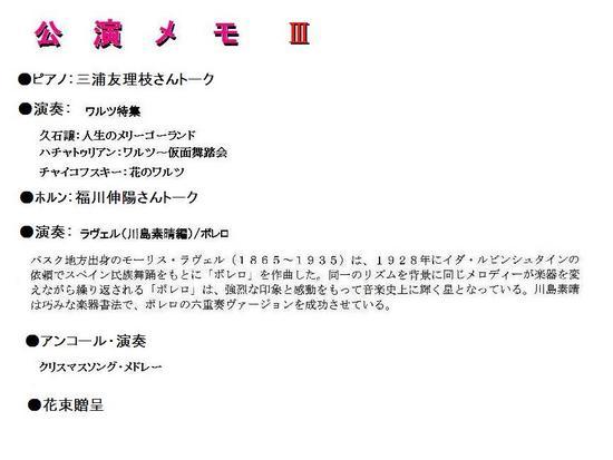 &09プログラム(演奏曲).jpg