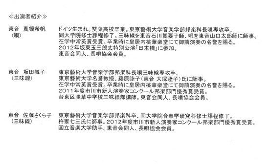 A12出演者プロフィール.jpg