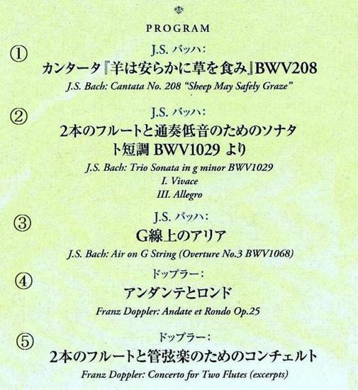 B04ランチタイムコンサートプログラム.jpg