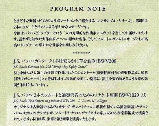 B09プログラムノート1AA.jpg