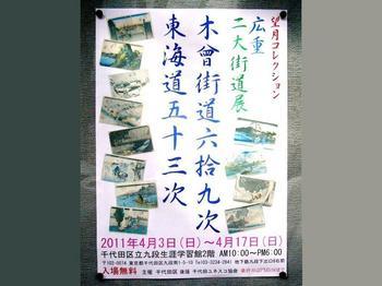 #00望月コレクションのポスター.jpg