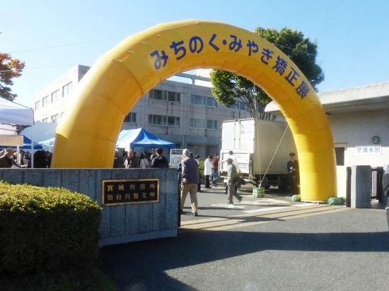 #01宮城刑務所02B.jpg
