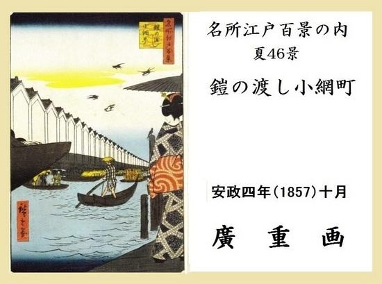 #01広重鎧の渡し小網町夏46景.jpg