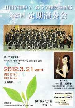 #01日出学園第25回定演ポスター.jpg