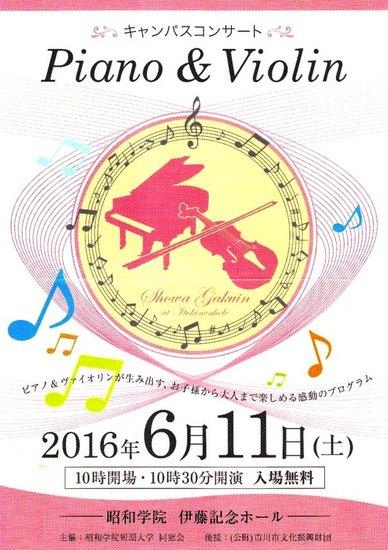 #01昭和学院キャンパスコンサート160612_171030_1.jpg