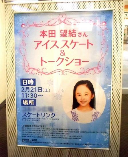 #01本田望結アイススケート&トークショー・ポスターC506.jpg