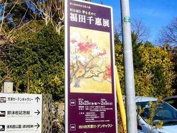 #01福田千惠展看板.jpg