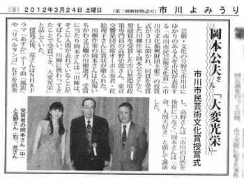 #01荒絵理子さん市川市民文化奨励賞受賞よみうり市川2.jpg