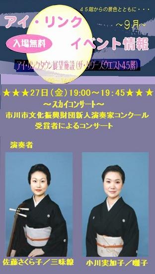 #01スカイコンサートポスター佐藤さくらこ小川実加子B.jpg