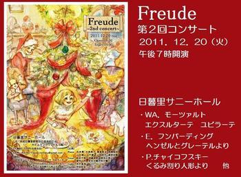 #01Freud第2回コンサート・プログラム.jpg