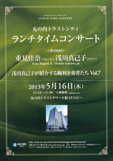 #01G4104ランチタイムコンサート.jpg