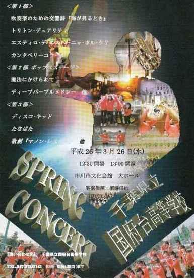 #01H260326国府台高校吹奏楽コンサートC.jpg
