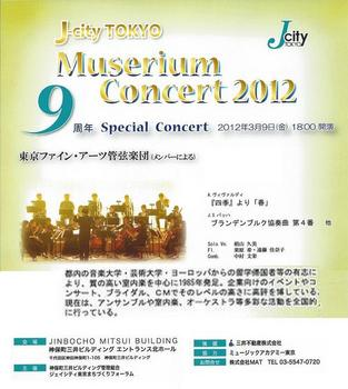 #01J-CITY東京9周年記念コンサート(三井ビルディング・北ホール).jpg