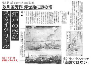 #02東京新聞国芳浮世絵東京スカイツリー記事.jpg