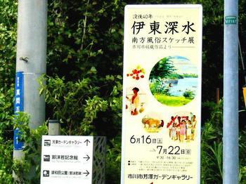 #02芳澤ガーデン案内板P663T.jpg