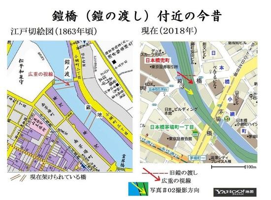 #02鎧橋付近の今昔.jpg