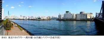 #03東京スカイツリー万年橋清洲橋.jpg