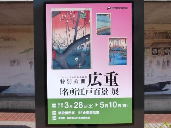 #03江戸東京博20150331_095411.jpg