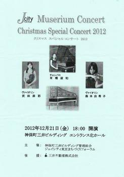#03J-CITYYクリスマスコンサートプログラムp1.jpg