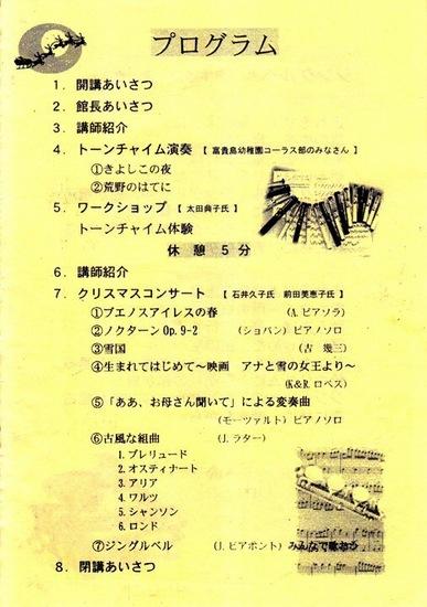 #04プログラム.jpg