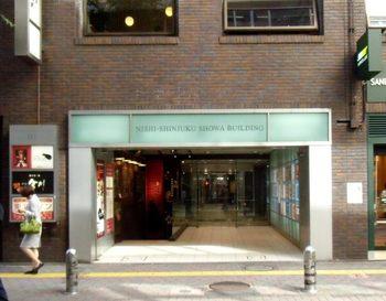 #04西新宿昭和ビル入口G2210.jpg