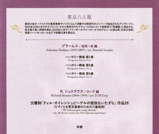 #05東京六人組171108_022339_C1.jpg