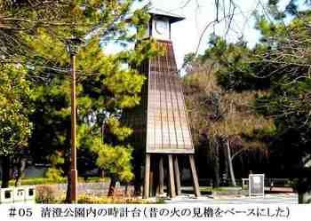#05清澄公園内時計台.jpg