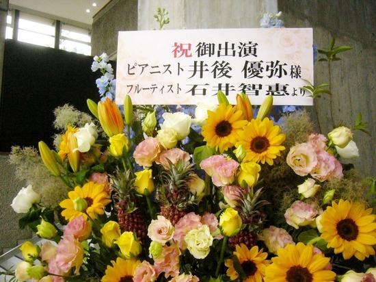#05花束(石井→井後)八千代市民会館13時28分.jpg