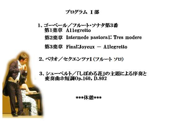 #05シュッツさん公演プログラムⅠ部.png