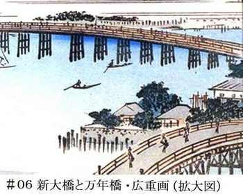 #06新大橋と萬年橋(ブログ雪の萬年橋).jpg