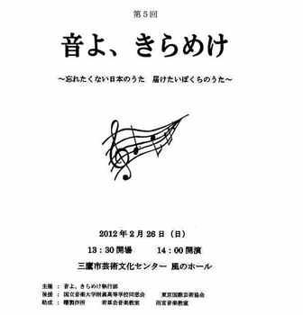 #06音よ、きらめけ・プログラム(.jpg