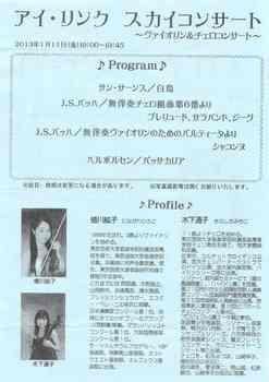#06プログラム(ブログ掲載用) 70.jpg