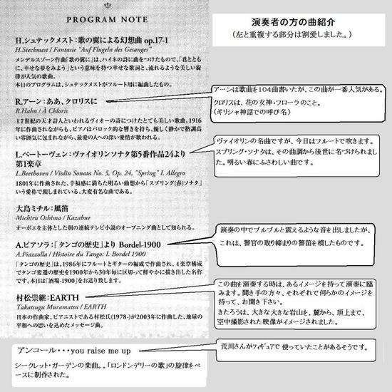 #06G4113Cプログラムノート.jpg