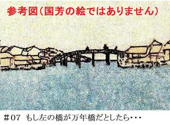 #07もし左の橋が万年橋としたら・・・.jpg