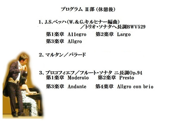 #07シュッツさん公演プログラムⅡ部.jpg
