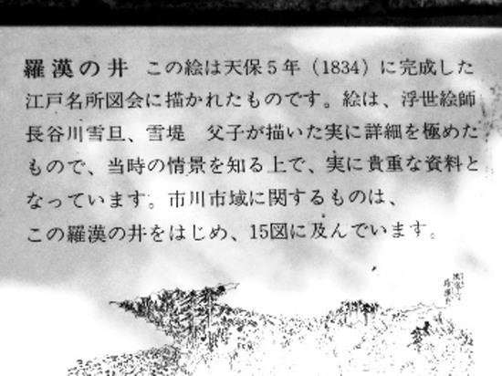 #07G3825羅漢の井表示板(説明文) 97.jpg