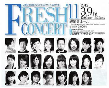 #08演奏会パンフ・フレッシュ・コンサート'11岩谷明希音1.jpg