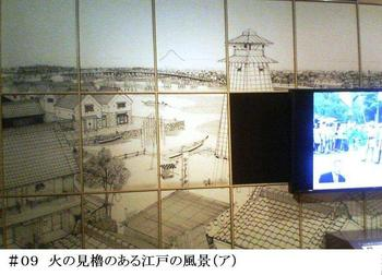 #09江戸の風景ア(線画).jpg