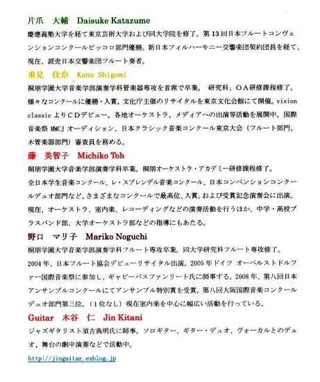 #09笛組メンバー・プロフィール.jpg