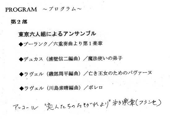 #09第2部東京六人組アンサンブル・プログラム.jpg