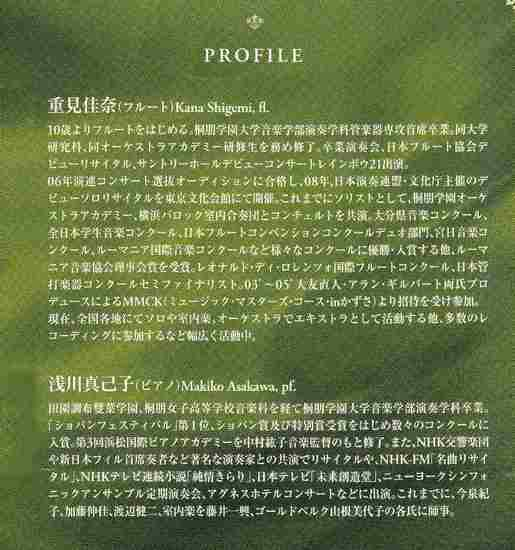 #09G4115プ重見さん浅川さんプロフィール40.jpg