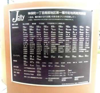 #09J-CITY東京モニュメントC848.jpg