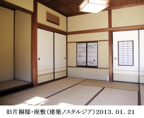 #10旧片桐邸・座敷・建築ノスタルジア.jpg