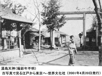 #10湯島天神(古写真)B.jpg