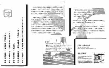 #11演奏会パンフレット・邦楽四重奏団(裏).jpg