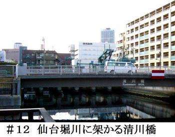 #12仙台堀川に架かる清川橋.jpg
