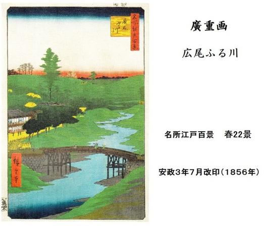 #13広重名所江戸百景広尾ふる川.jpg