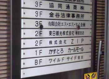 #13ワイルドサイド東京G1406.jpg