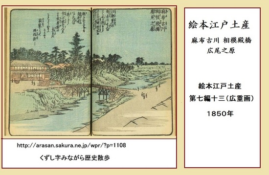 #15絵本江戸土産麻布古川相模殿橋広尾之原B.jpg